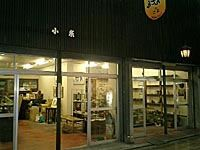 koito1