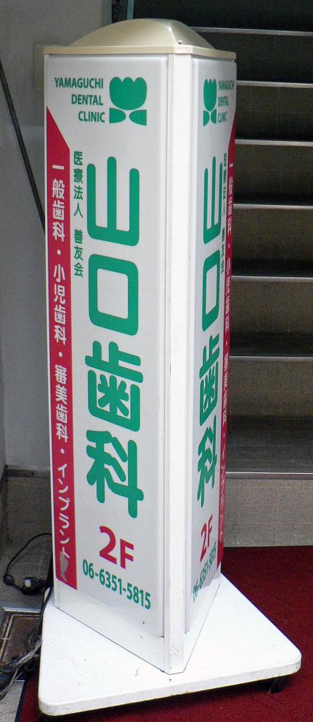 yamaguchisika