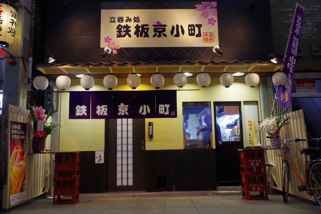 鉄板京小町