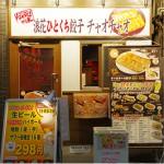 浪花ひとくち餃子 餃々南森町店