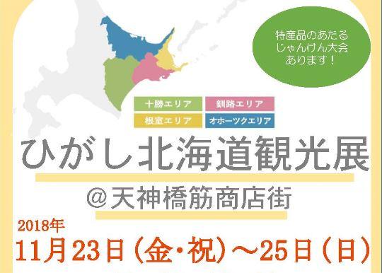 ひがし北海道観光展