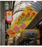 宮崎県フェアー