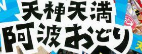 awaodori2