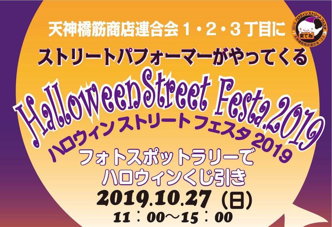 tenjinnbashisuji_halloween2019