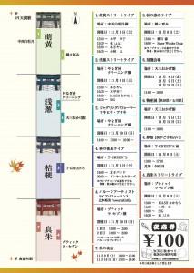20191030天三秋祭りチラシurab