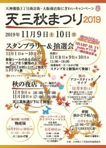 20191101天三秋祭りチラシA_表面_ol