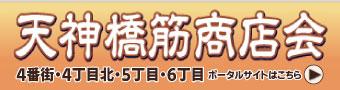 天神橋筋商店会