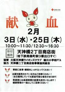 天二献血20210127